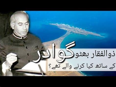 Shaheed Benazir Bhuttos Essay on Zulfiqar Ali Bhuttos